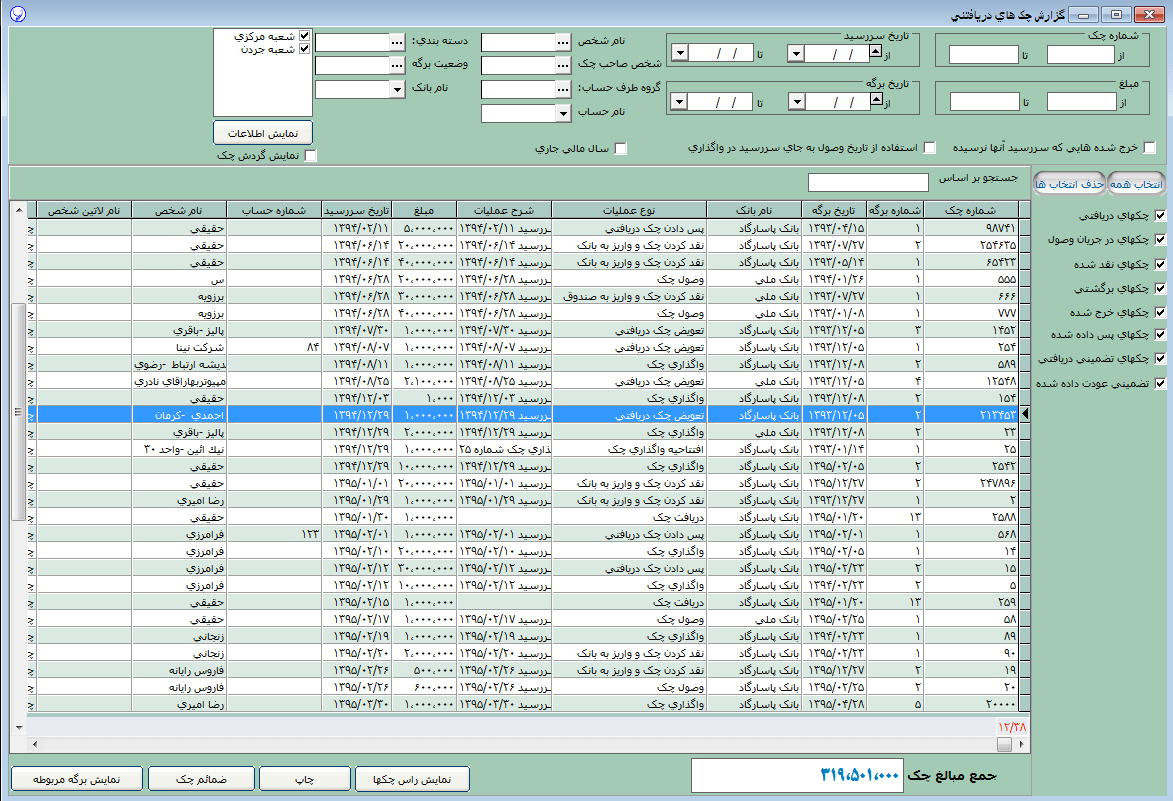 گزارش چک های پرداختی در نرم افزار خزانه داری