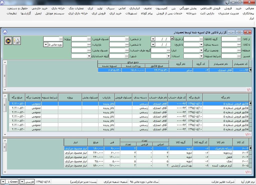 حسابداری در نرم افزار پخش مویرگی
